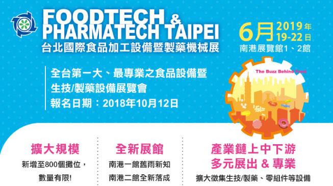 2019年台北國際食品加工設備暨生技/製藥機械展覽會